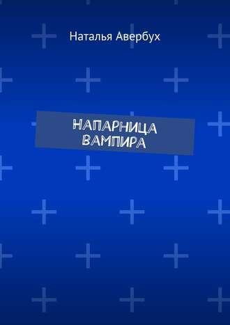 Наталья Авербух, Напарница вампира