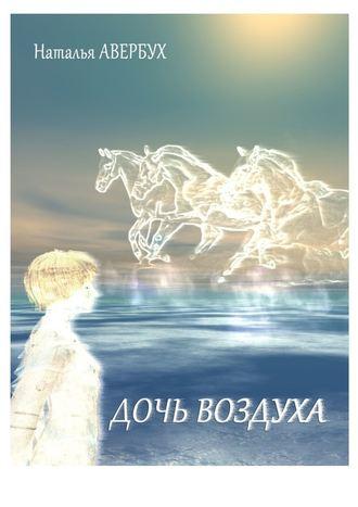 Наталья Авербух, Дочь воздуха