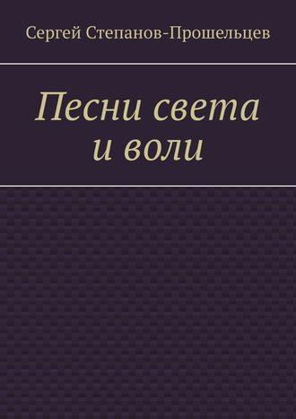 Сергей Степанов-Прошельцев, Песни света иволи. Стихи разных лет