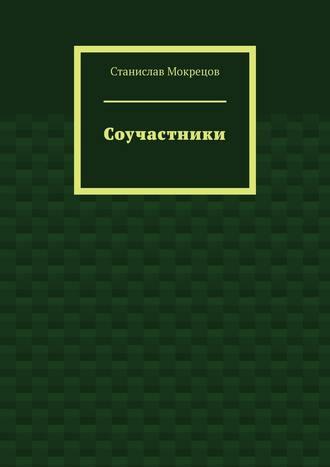 Станислав Мокрецов, Соучастники