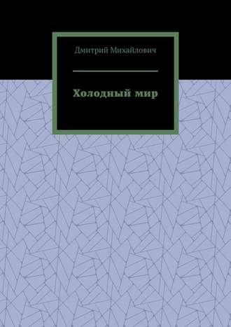 Дмитрий Михайлович, Холодный мир