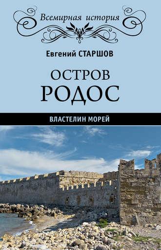 Евгений Старшов, Остров Родос – властелин морей