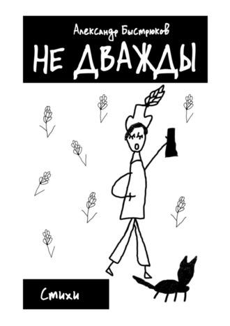 Александр Быстрюков, Недважды. Стихи