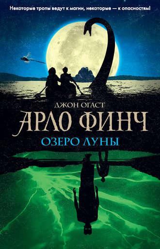 Джон Огаст, Арло Финч. Озеро Луны