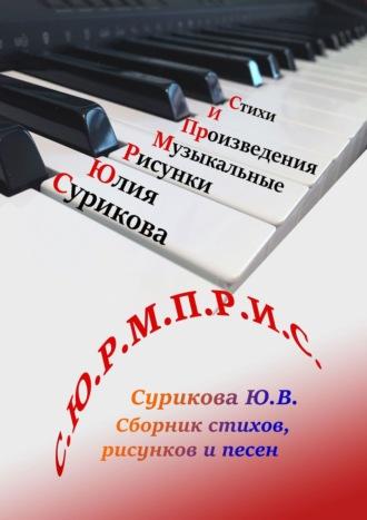 Юлия Сурикова, С.Ю.Р.М.П.Р.И.С. Сборник стихов, рисунков и песен