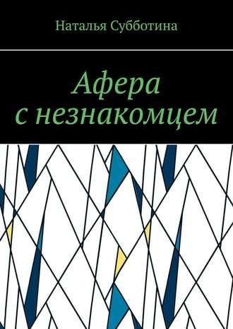 Наталья Субботина, Афера снезнакомцем