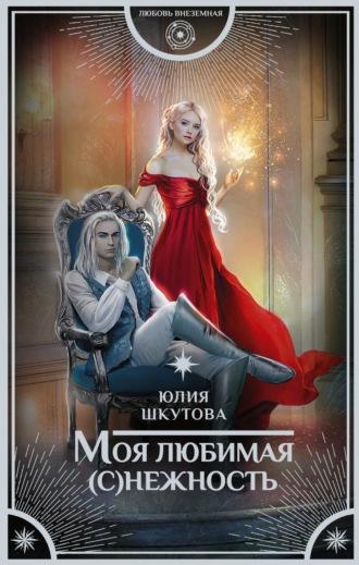 Юлия Шкутова, Моя любимая (с)нежность
