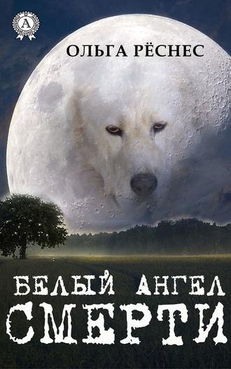 Ольга Рёснес, Белый ангел смерти