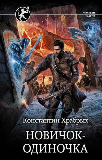Константин Храбрых, Авантюрист: Новичок-одиночка