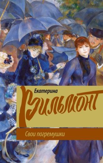 Екатерина Вильмонт, Свои погремушки
