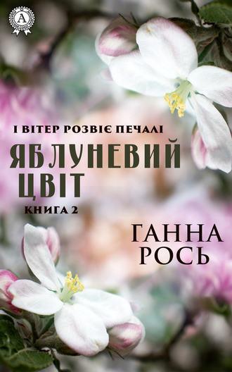 Анна Рось, Яблоневый цвет. Книга 2