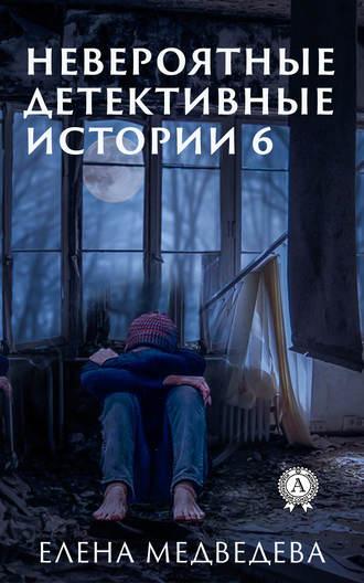 Елена Медведева, Невероятные детективные истории 6