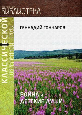 Геннадий Гончаров, Война и детские души