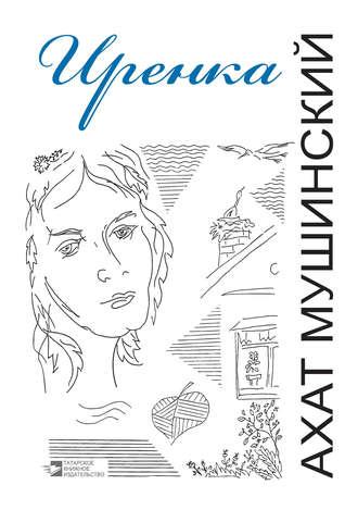 Ахат Мушинский, Иренка (сборник)