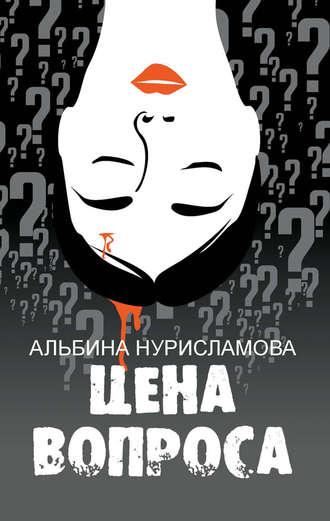 Альбина Нурисламова, Цена вопроса (сборник)