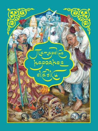 Сборник, Айсылу Галиева, Татарские народные сказки