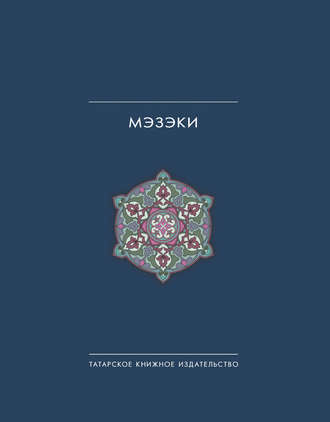 Сборник, Х. Махмутов, Мэзэки (народные шутки)