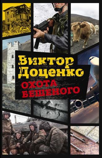 Виктор Доценко, Охота Бешеного