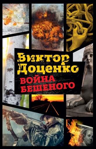 Виктор Доценко, Война Бешеного