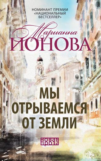 Марианна Ионова, Мы отрываемся от земли (сборник)