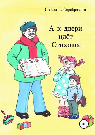 Светлана Серебрякова, Александр Серебряков, А к двери идет Стихоша