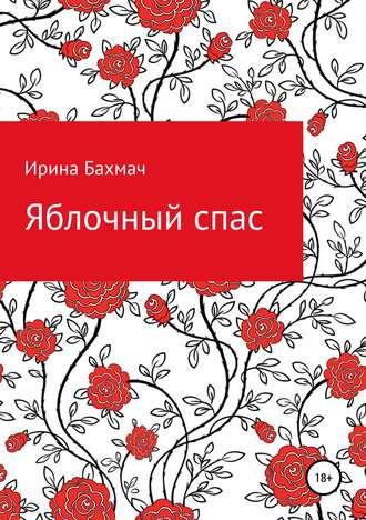 Ирина Бахмач, Яблочный спас