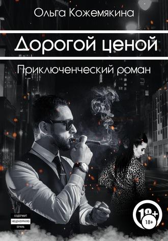 Ольга Кожемякина, Дорогой ценой