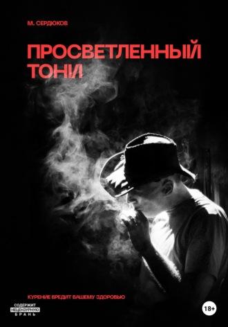 Михаил Сердюков, Секс, наркотики, просветление