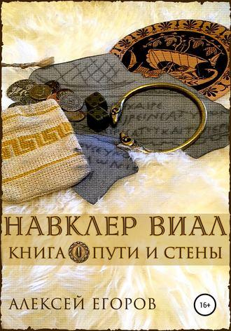 Алексей Егоров, Навклер Виал. Книга 1. Пути и стены