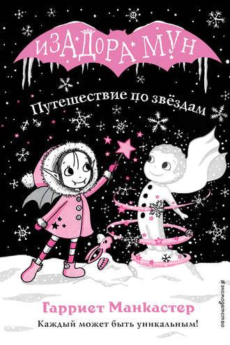 Гарриет Манкастер, Путешествие по звёздам