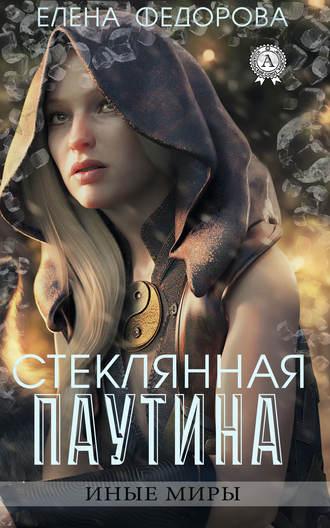 Елена Федорова, Стеклянная паутина