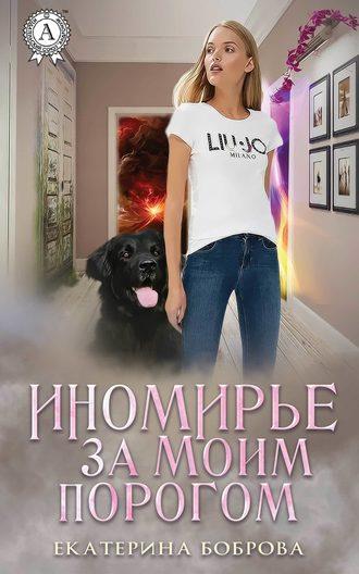 Екатерина Боброва, Иномирье за моим порогом