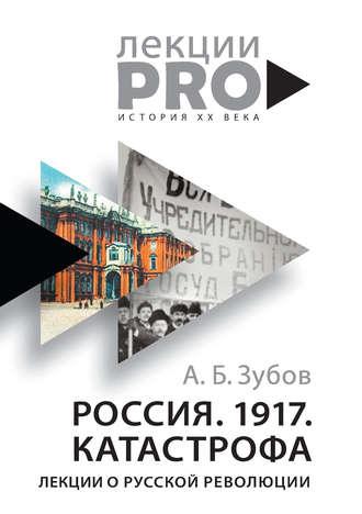 Андрей Зубов, Россия. 1917. Катастрофа. Лекции о Русской революции