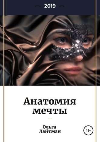 Ольга Лайтман, Анатомия мечты