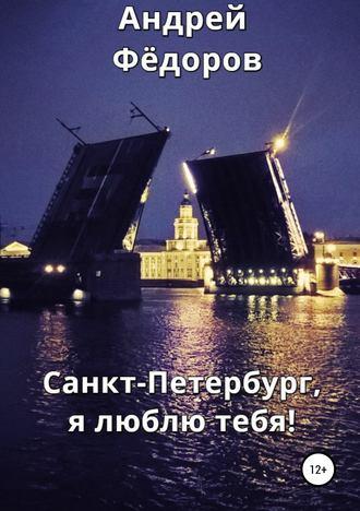 Андрей Фёдоров, Санкт-Петербург, я люблю тебя!