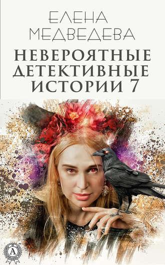Елена Медведева, Невероятные детективные истории 7