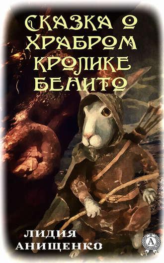 Лидия Анищенко, Сказка о храбром кролике Бенито