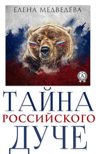 Елена Медведева, Тайна российского дуче