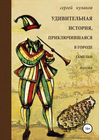 Сергей Кулаков, Удивительная история, приключившаяся в городе Гамельн