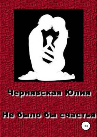 Юлия Чернявская, Не было бы счастья
