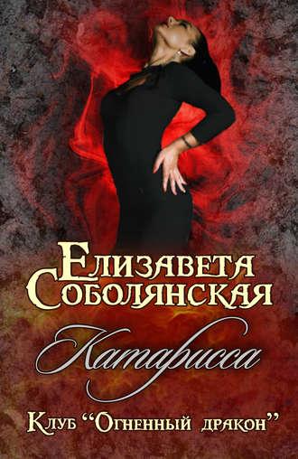Елизавета Соболянская, Катарисса