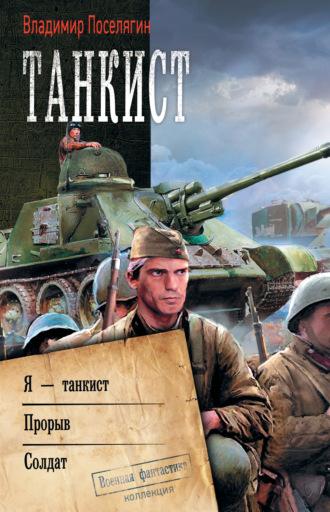 Владимир Поселягин, Танкист: Я – танкист. Прорыв. Солдат