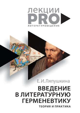 Екатерина Ляпушкина, Введение в литературную герменевтику. Теория и практика