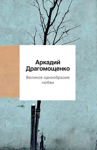 Аркадий Драгомощенко, Зинаида Драгомощенко, Великое однообразие любви