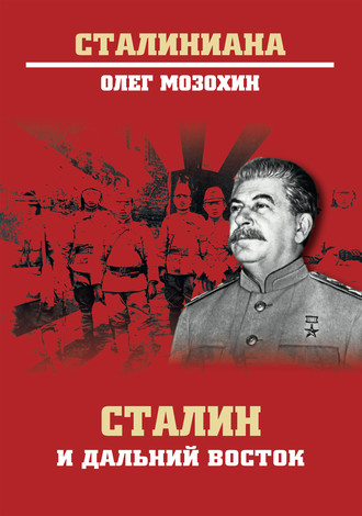Олег Мозохин, Сталин и Дальний Восток