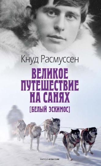 Кнут Расмуссен, Белый эскимос