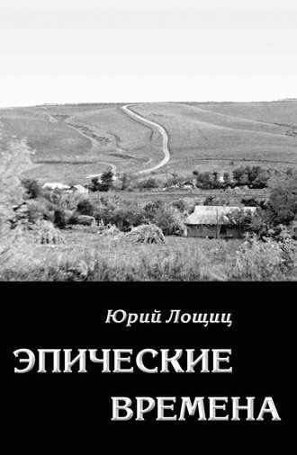 Юрий Лощиц, Эпические времена