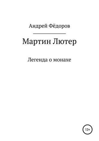 Андрей Фёдоров, Мартин Лютер