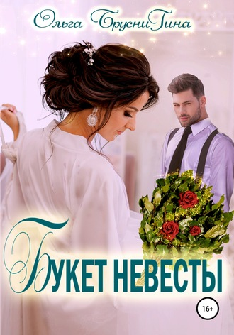 Ольга Загайнова, Букет для невесты