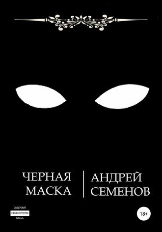 Андрей Семенов, Черная маска